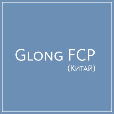 Glong FCP (Китай)
