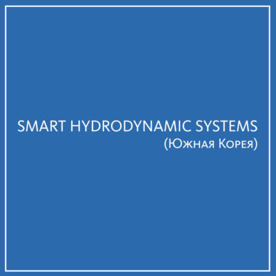 SMART HYDRODYNAMIC SYSTEMS (Южная Корея)