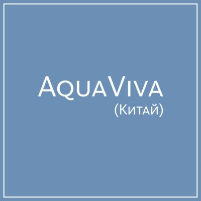 AquaViva(Китай)