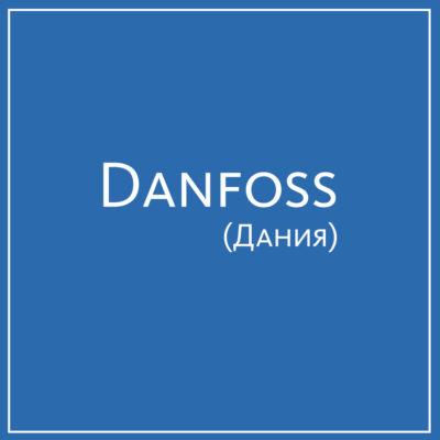 Danfoss (Дания)