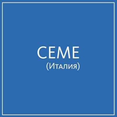 CEME (Италия)