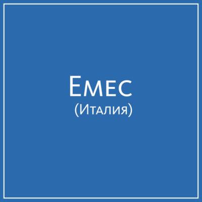 Emec (Италия)