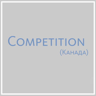 Competition (Канада)
