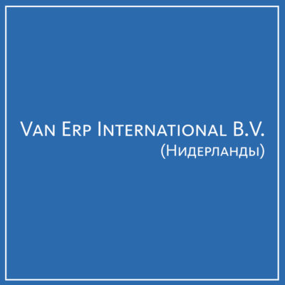 Van Erp International B.V. (Нидерланды)