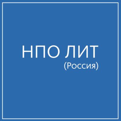 НПО ЛИТ (Россия)