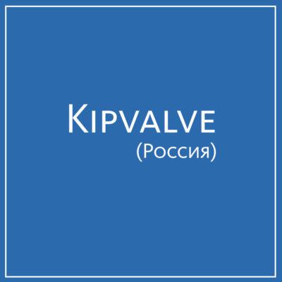 Kipvalve (Россия)