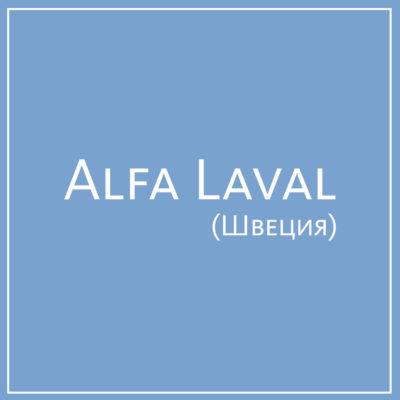 Alfa Laval (Швеция)